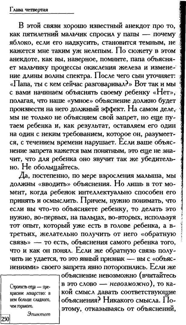PDF. Счастье вашего ребенка. Курпатов А. В. Страница 249. Читать онлайн