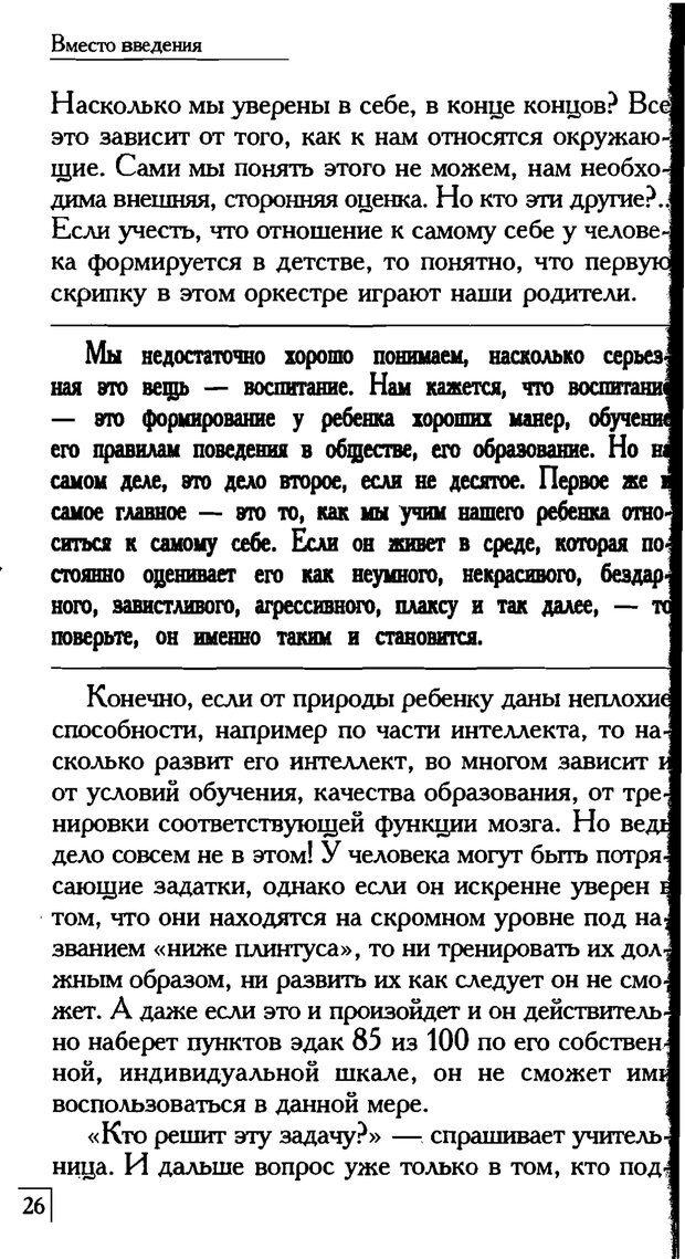 PDF. Счастье вашего ребенка. Курпатов А. В. Страница 25. Читать онлайн