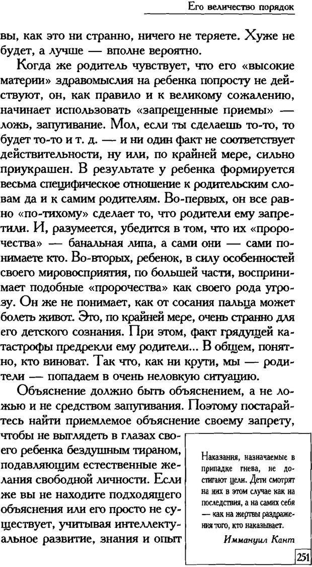 PDF. Счастье вашего ребенка. Курпатов А. В. Страница 250. Читать онлайн