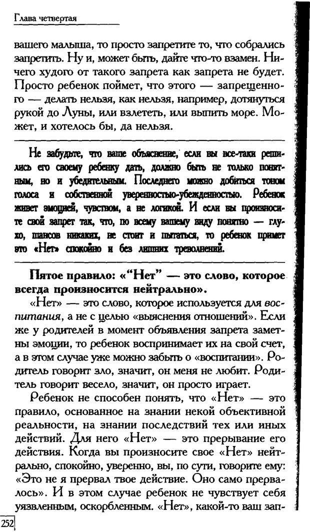 PDF. Счастье вашего ребенка. Курпатов А. В. Страница 251. Читать онлайн