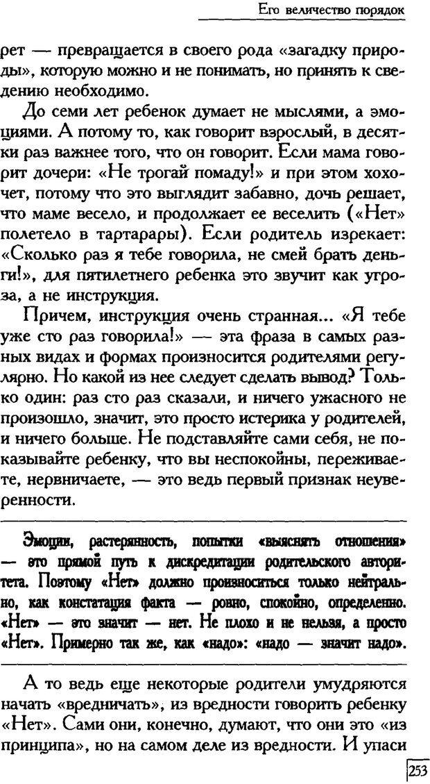 PDF. Счастье вашего ребенка. Курпатов А. В. Страница 252. Читать онлайн