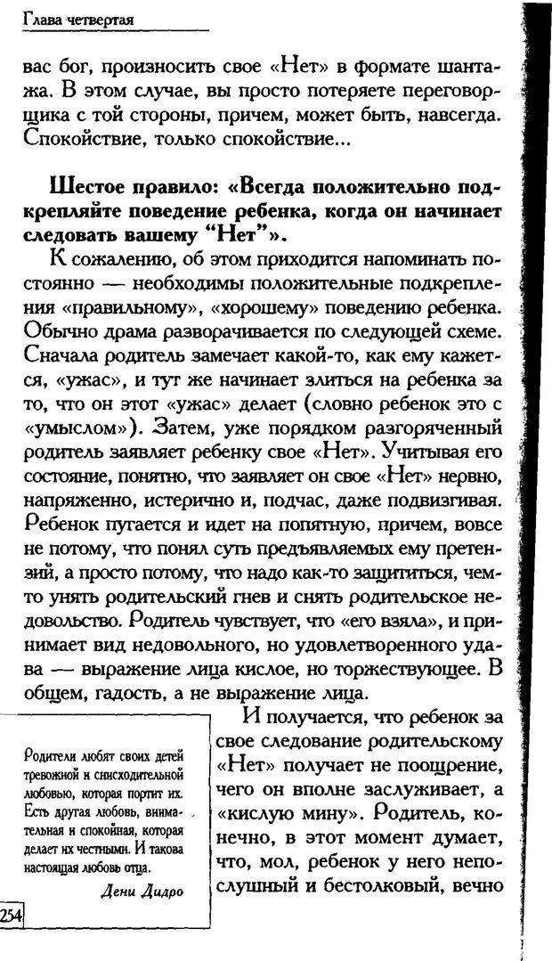 PDF. Счастье вашего ребенка. Курпатов А. В. Страница 253. Читать онлайн