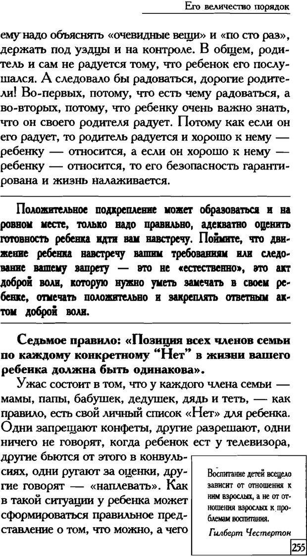 PDF. Счастье вашего ребенка. Курпатов А. В. Страница 254. Читать онлайн