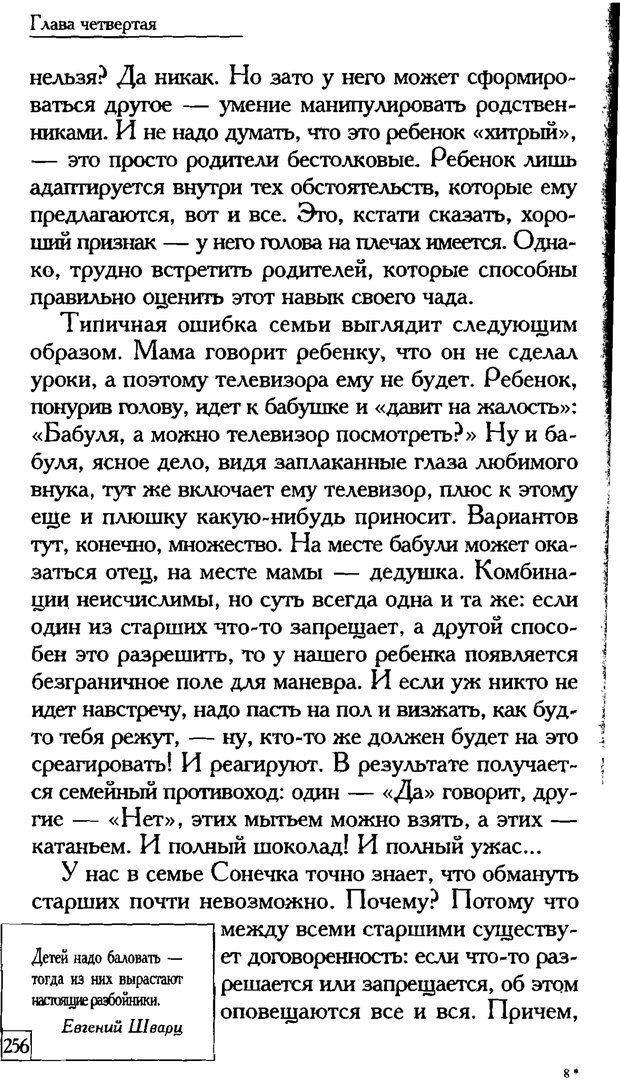 PDF. Счастье вашего ребенка. Курпатов А. В. Страница 255. Читать онлайн