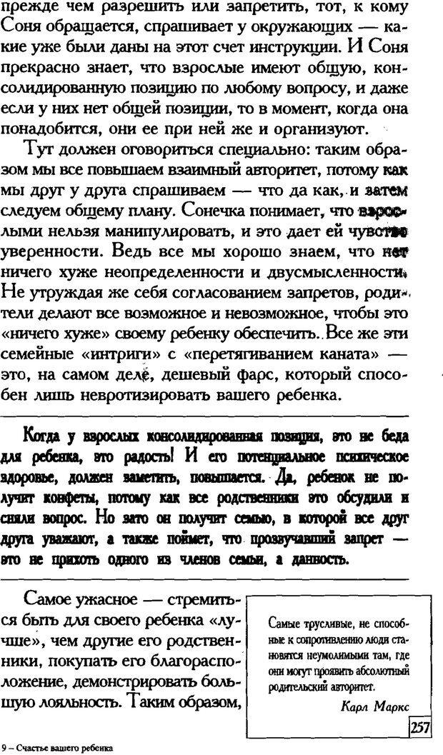 PDF. Счастье вашего ребенка. Курпатов А. В. Страница 256. Читать онлайн