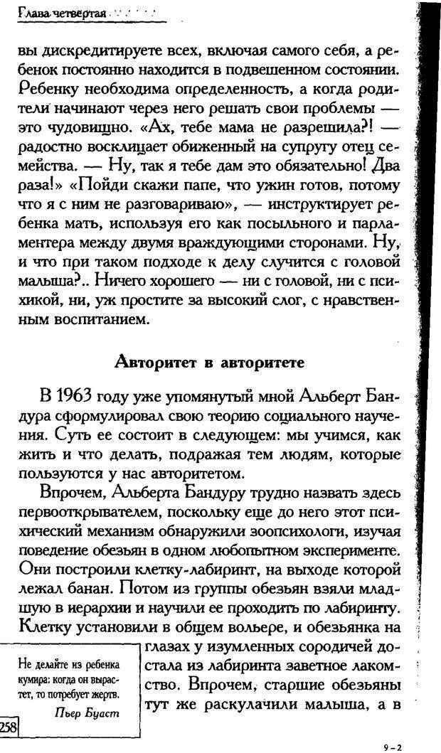 PDF. Счастье вашего ребенка. Курпатов А. В. Страница 257. Читать онлайн