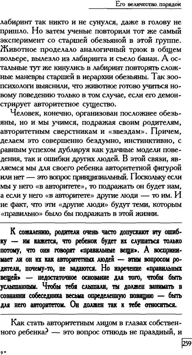 PDF. Счастье вашего ребенка. Курпатов А. В. Страница 258. Читать онлайн