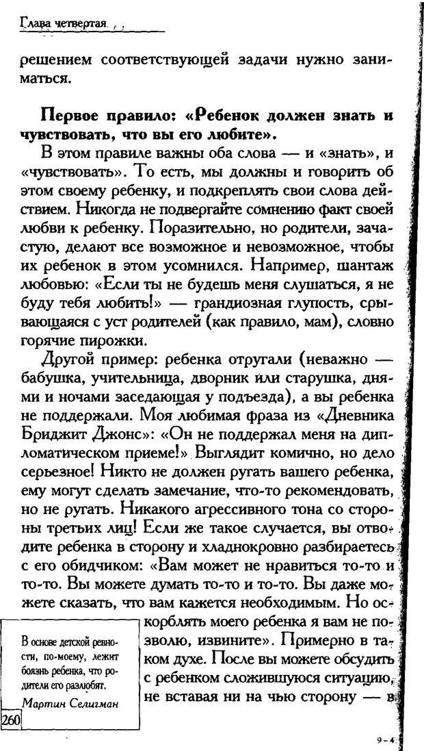 PDF. Счастье вашего ребенка. Курпатов А. В. Страница 259. Читать онлайн