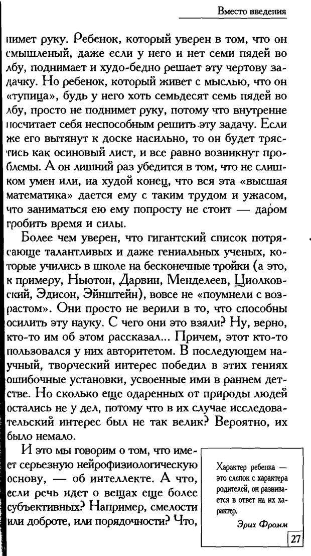 PDF. Счастье вашего ребенка. Курпатов А. В. Страница 26. Читать онлайн