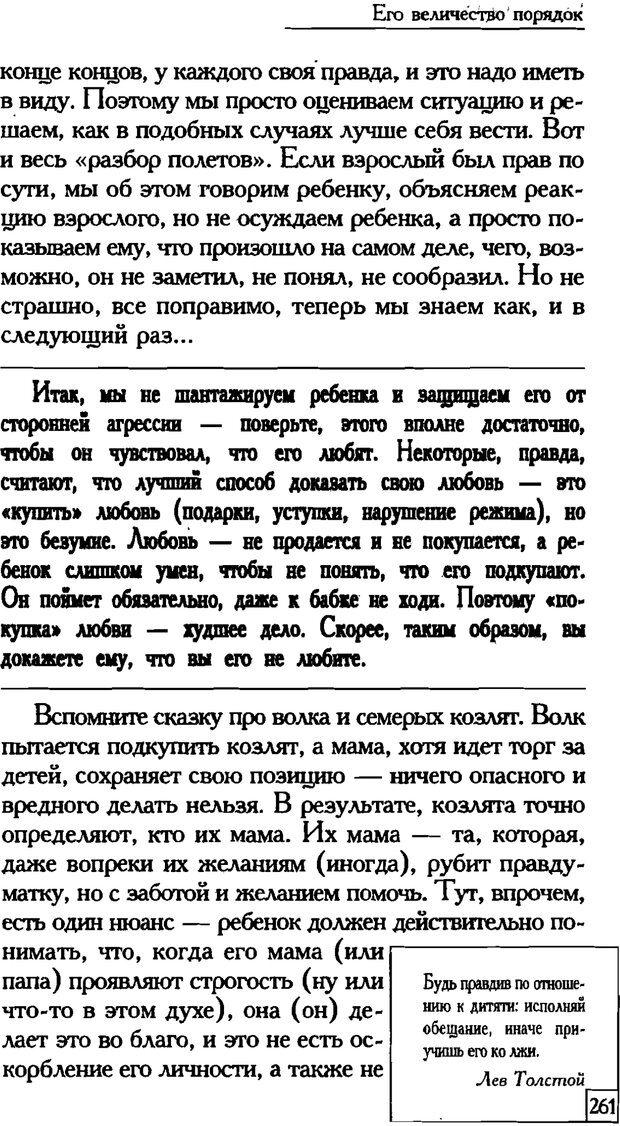 PDF. Счастье вашего ребенка. Курпатов А. В. Страница 260. Читать онлайн