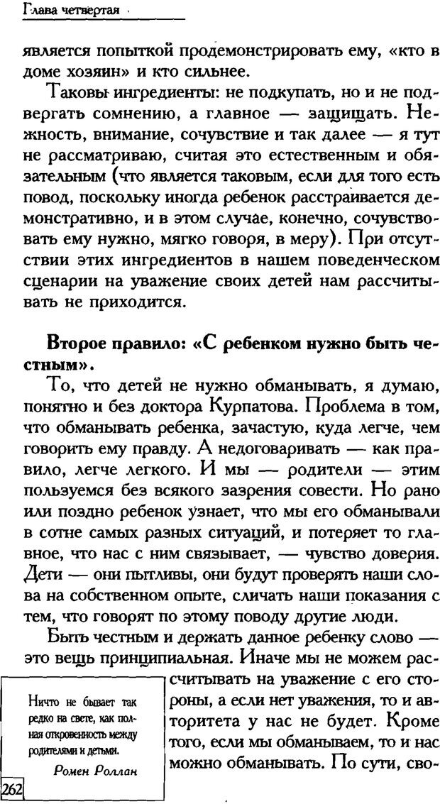 PDF. Счастье вашего ребенка. Курпатов А. В. Страница 261. Читать онлайн