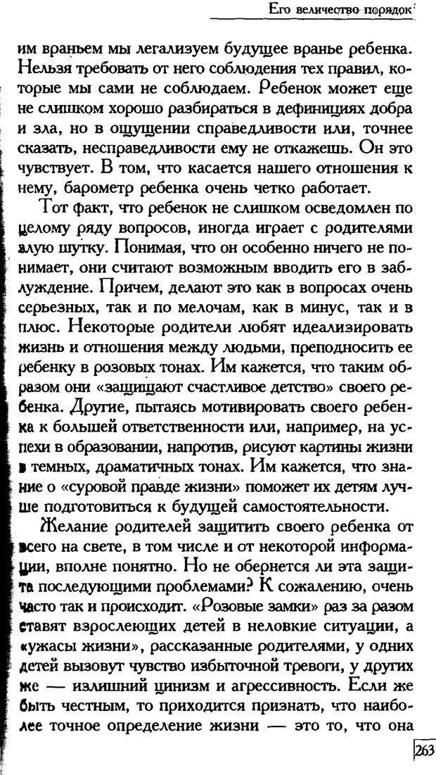 PDF. Счастье вашего ребенка. Курпатов А. В. Страница 262. Читать онлайн