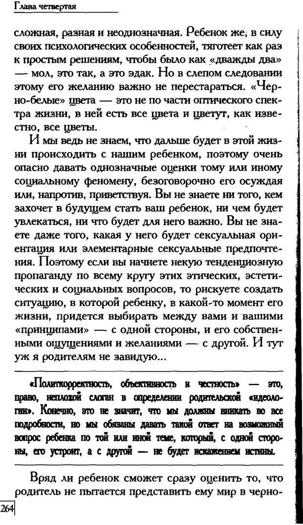 PDF. Счастье вашего ребенка. Курпатов А. В. Страница 263. Читать онлайн