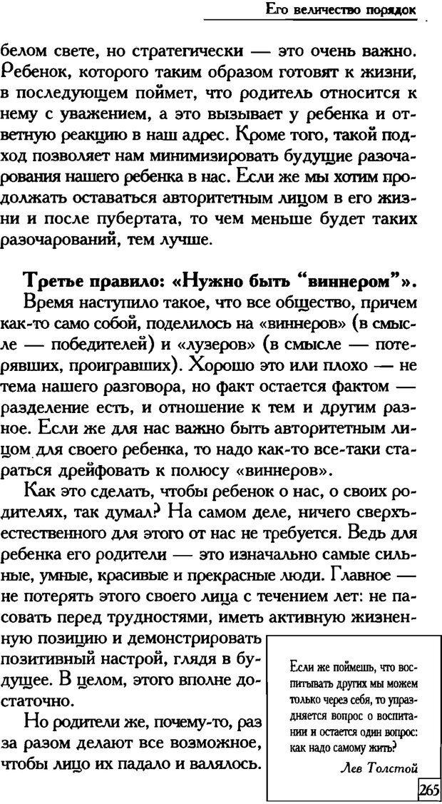 PDF. Счастье вашего ребенка. Курпатов А. В. Страница 264. Читать онлайн
