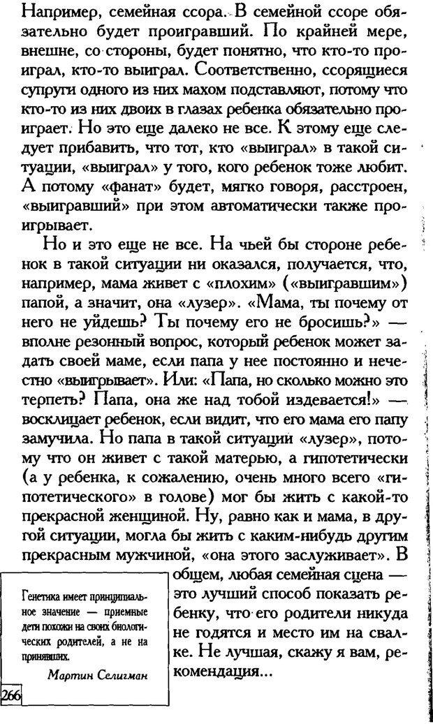 PDF. Счастье вашего ребенка. Курпатов А. В. Страница 265. Читать онлайн