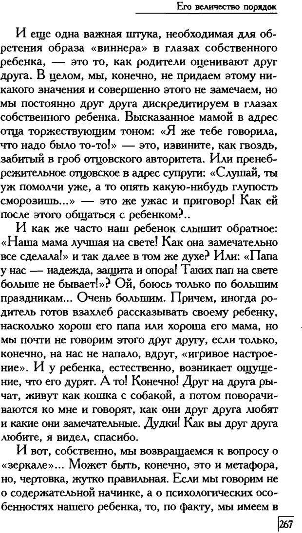 PDF. Счастье вашего ребенка. Курпатов А. В. Страница 266. Читать онлайн