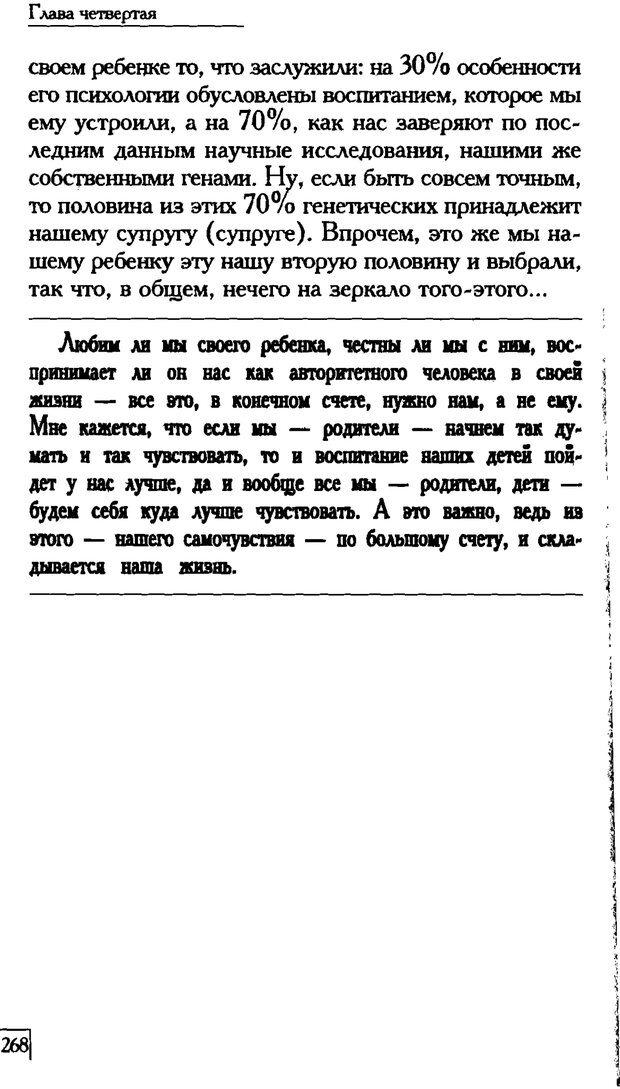 PDF. Счастье вашего ребенка. Курпатов А. В. Страница 267. Читать онлайн
