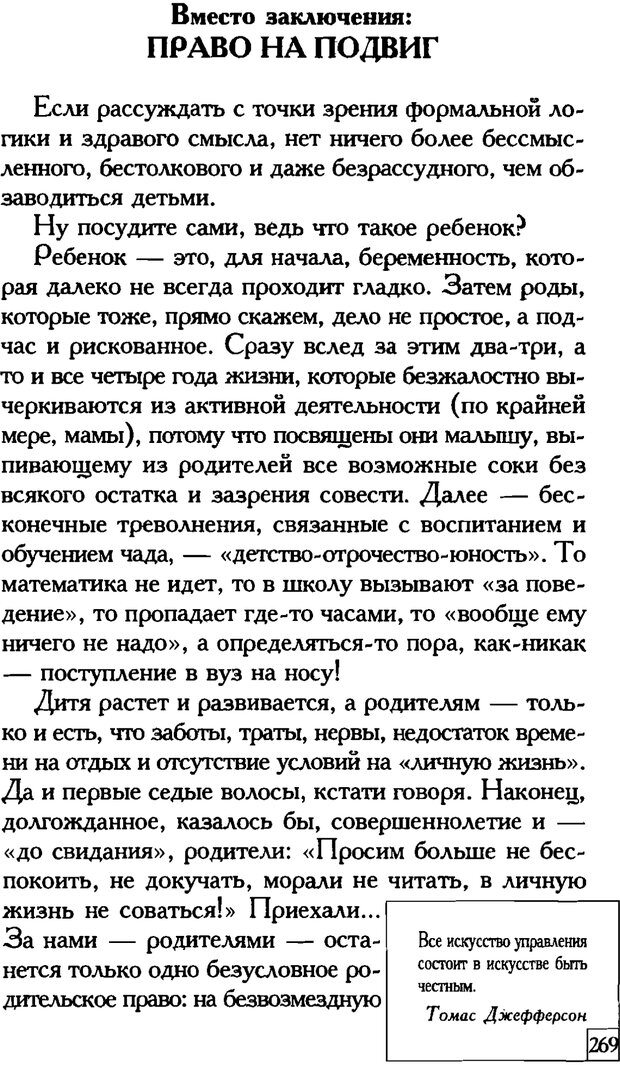 PDF. Счастье вашего ребенка. Курпатов А. В. Страница 268. Читать онлайн