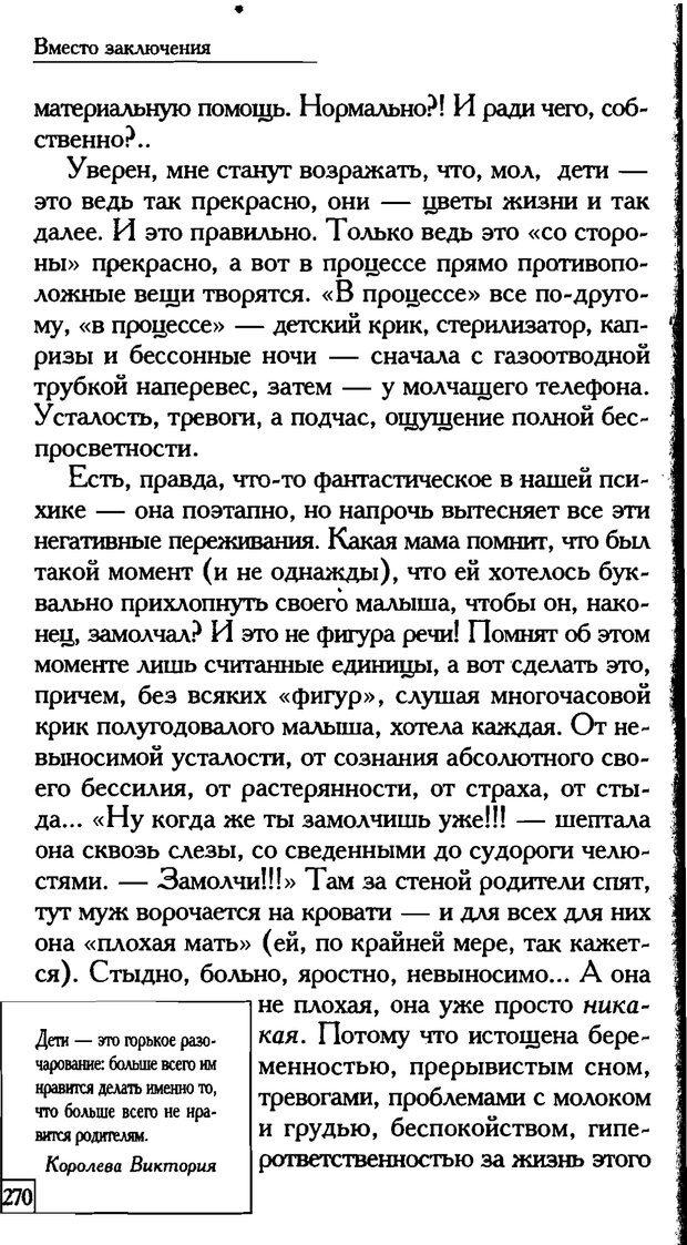 PDF. Счастье вашего ребенка. Курпатов А. В. Страница 269. Читать онлайн