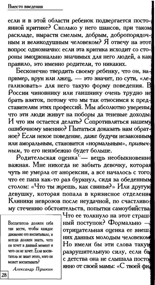 PDF. Счастье вашего ребенка. Курпатов А. В. Страница 27. Читать онлайн