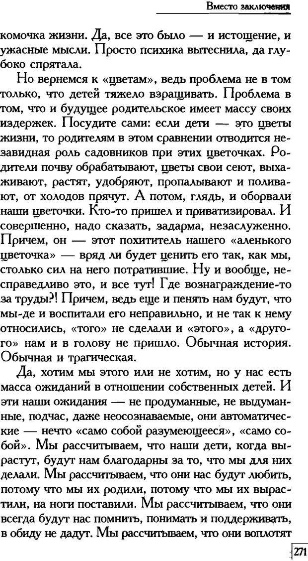 PDF. Счастье вашего ребенка. Курпатов А. В. Страница 270. Читать онлайн