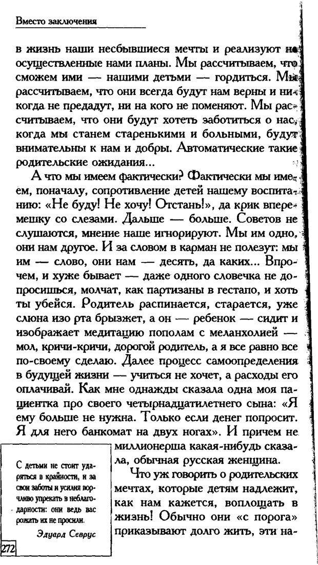 PDF. Счастье вашего ребенка. Курпатов А. В. Страница 271. Читать онлайн