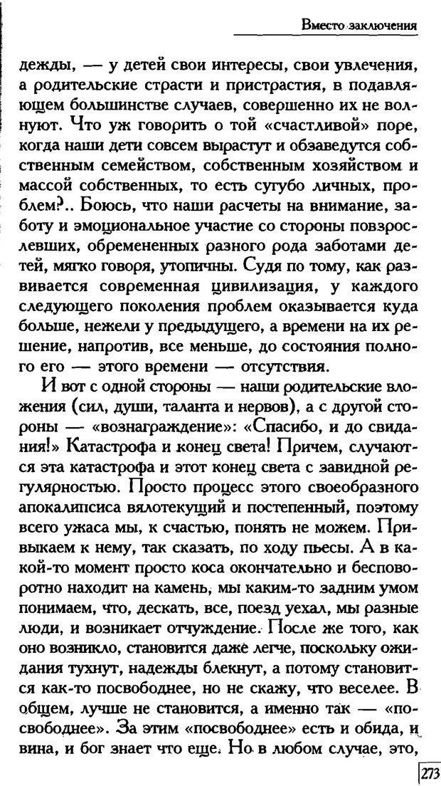 PDF. Счастье вашего ребенка. Курпатов А. В. Страница 272. Читать онлайн