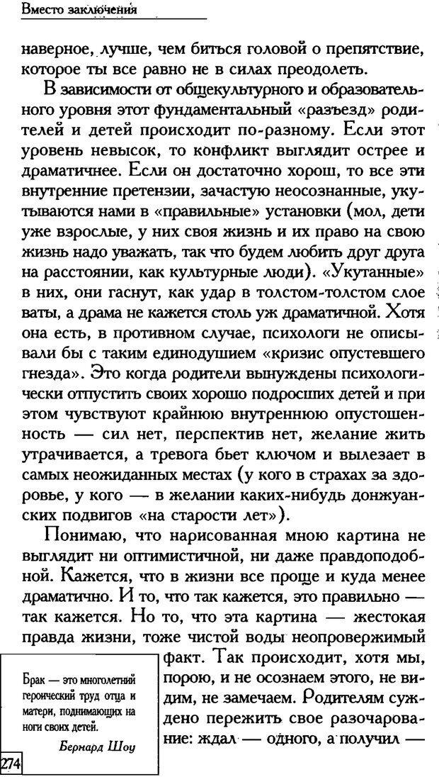 PDF. Счастье вашего ребенка. Курпатов А. В. Страница 273. Читать онлайн