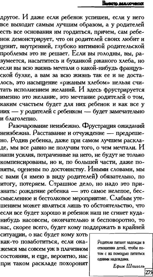 PDF. Счастье вашего ребенка. Курпатов А. В. Страница 274. Читать онлайн