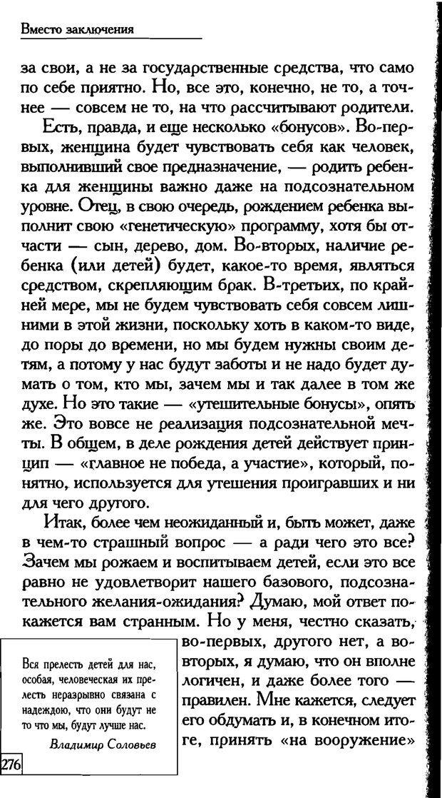 PDF. Счастье вашего ребенка. Курпатов А. В. Страница 275. Читать онлайн