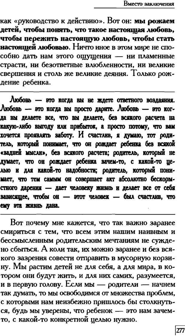 PDF. Счастье вашего ребенка. Курпатов А. В. Страница 276. Читать онлайн