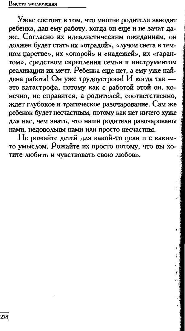 PDF. Счастье вашего ребенка. Курпатов А. В. Страница 277. Читать онлайн
