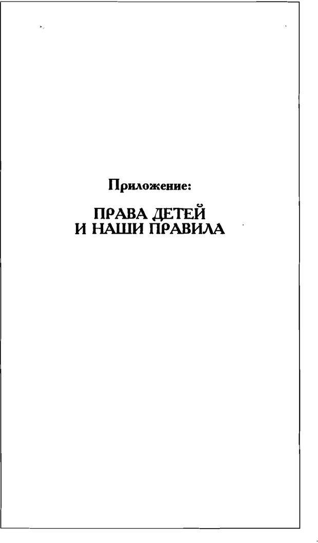 PDF. Счастье вашего ребенка. Курпатов А. В. Страница 278. Читать онлайн