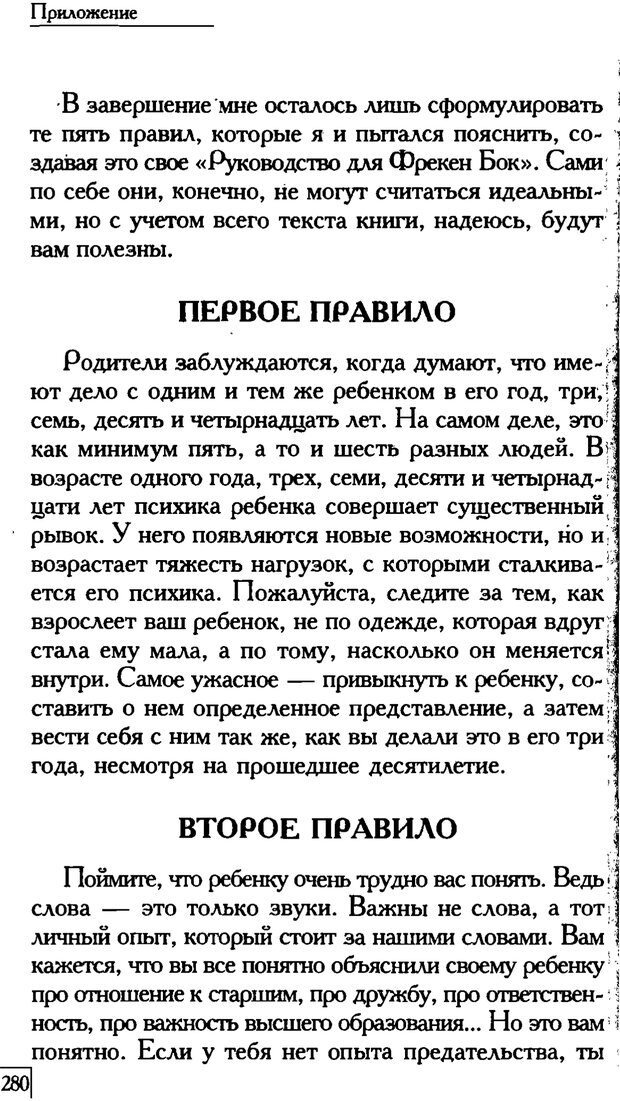 PDF. Счастье вашего ребенка. Курпатов А. В. Страница 279. Читать онлайн