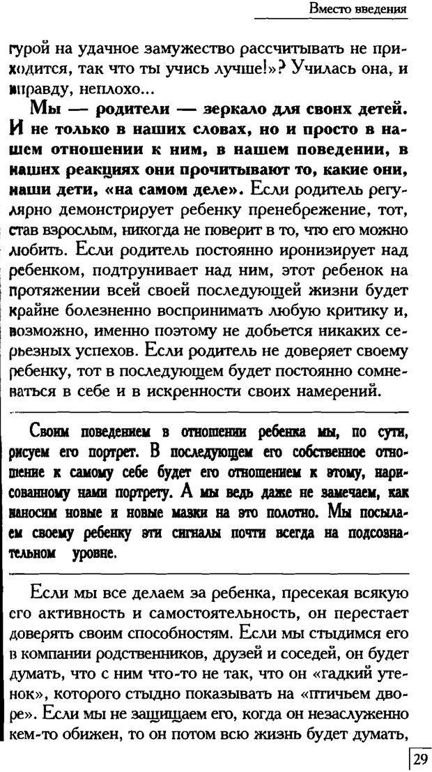 PDF. Счастье вашего ребенка. Курпатов А. В. Страница 28. Читать онлайн