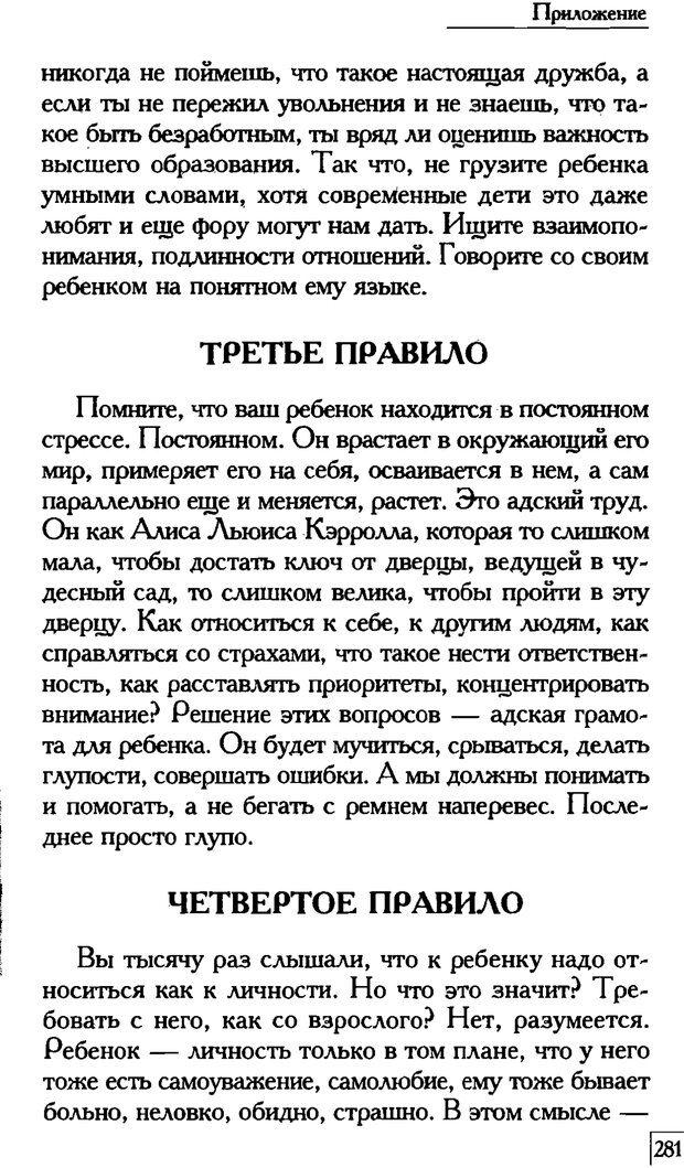 PDF. Счастье вашего ребенка. Курпатов А. В. Страница 280. Читать онлайн