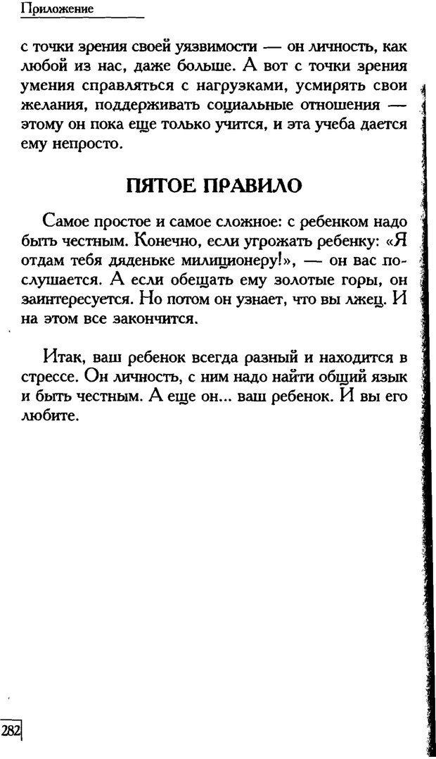 PDF. Счастье вашего ребенка. Курпатов А. В. Страница 281. Читать онлайн