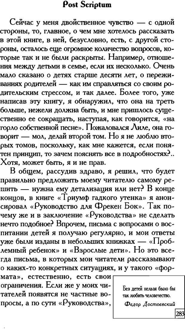 PDF. Счастье вашего ребенка. Курпатов А. В. Страница 282. Читать онлайн