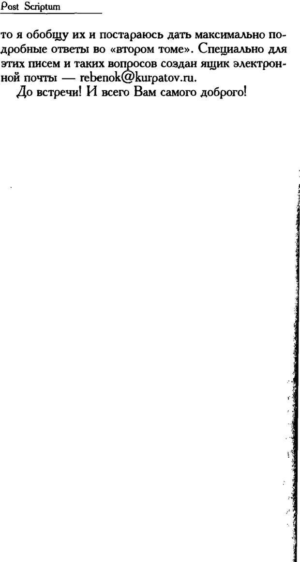 PDF. Счастье вашего ребенка. Курпатов А. В. Страница 283. Читать онлайн