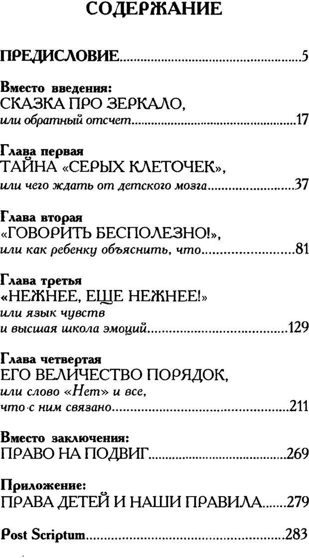 PDF. Счастье вашего ребенка. Курпатов А. В. Страница 284. Читать онлайн