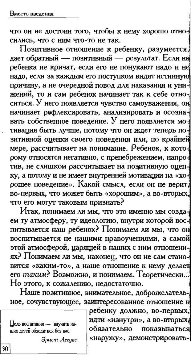 PDF. Счастье вашего ребенка. Курпатов А. В. Страница 29. Читать онлайн