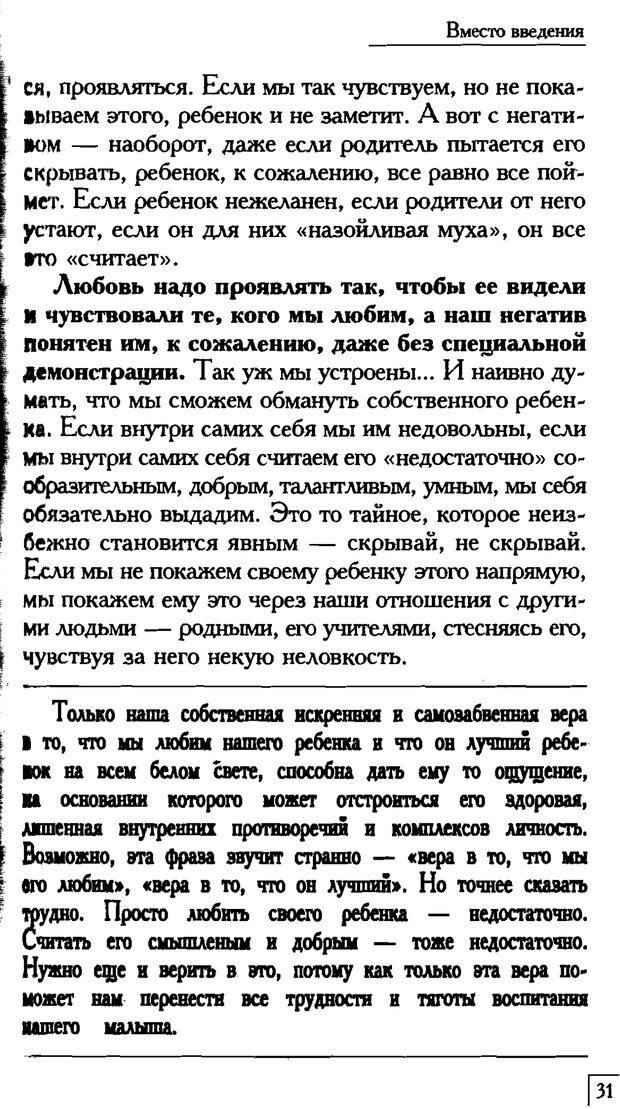 PDF. Счастье вашего ребенка. Курпатов А. В. Страница 30. Читать онлайн