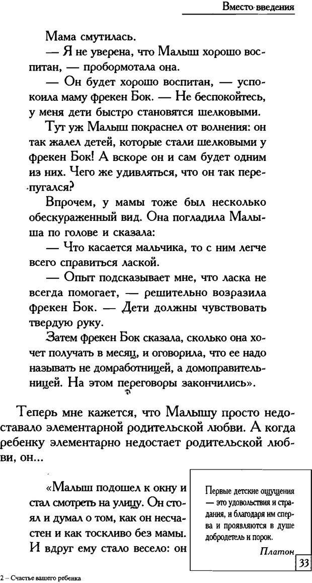 PDF. Счастье вашего ребенка. Курпатов А. В. Страница 32. Читать онлайн