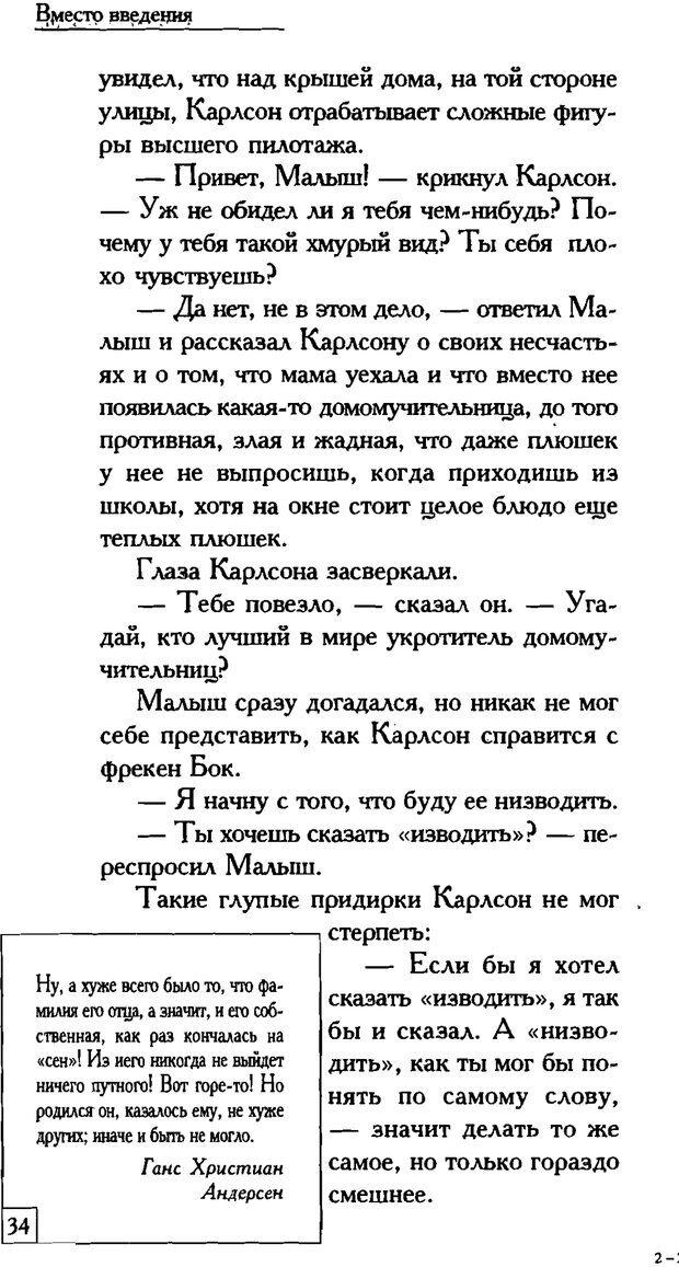PDF. Счастье вашего ребенка. Курпатов А. В. Страница 33. Читать онлайн