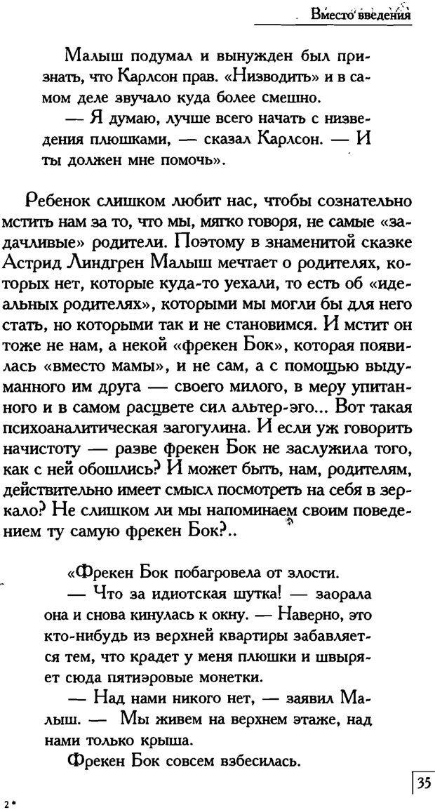 PDF. Счастье вашего ребенка. Курпатов А. В. Страница 34. Читать онлайн