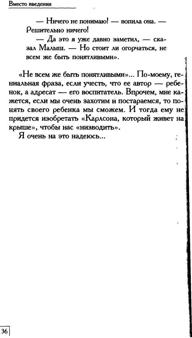PDF. Счастье вашего ребенка. Курпатов А. В. Страница 35. Читать онлайн