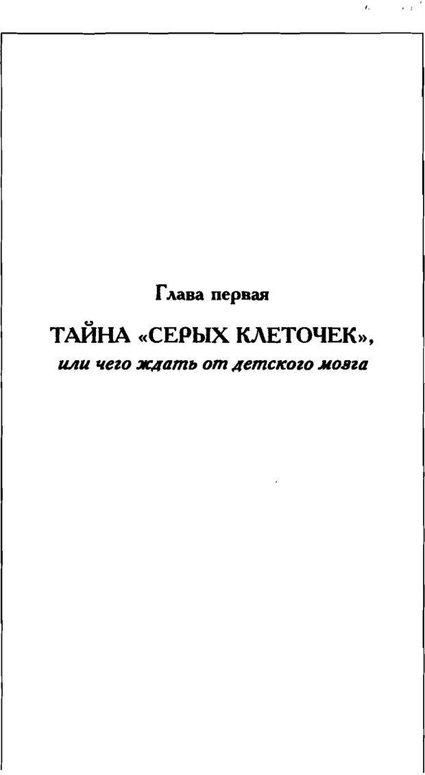 PDF. Счастье вашего ребенка. Курпатов А. В. Страница 36. Читать онлайн