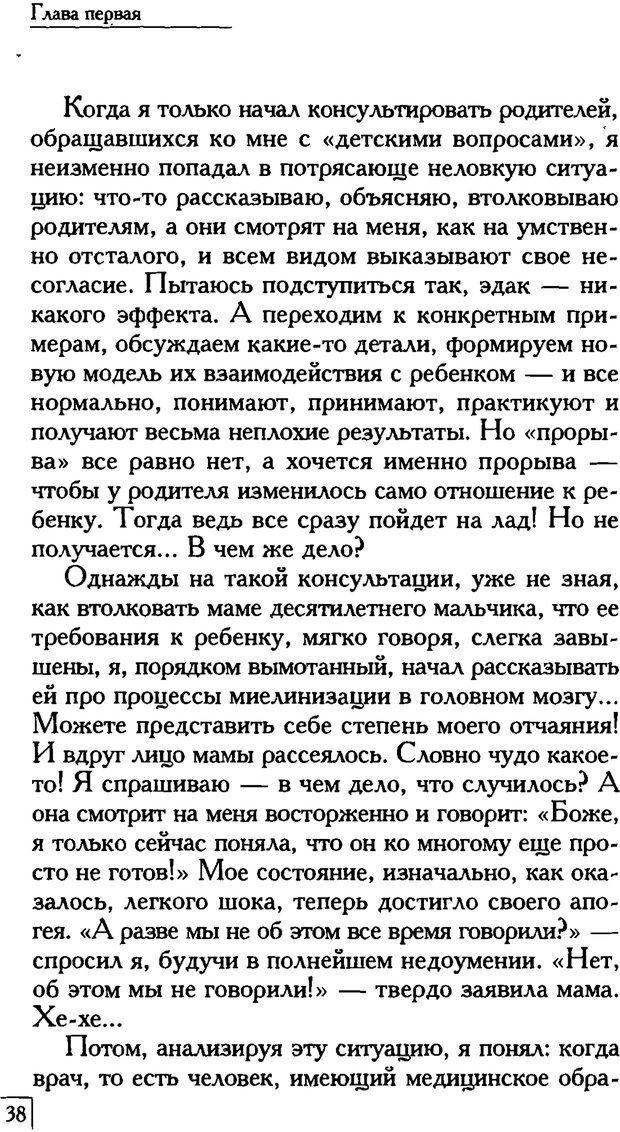PDF. Счастье вашего ребенка. Курпатов А. В. Страница 37. Читать онлайн