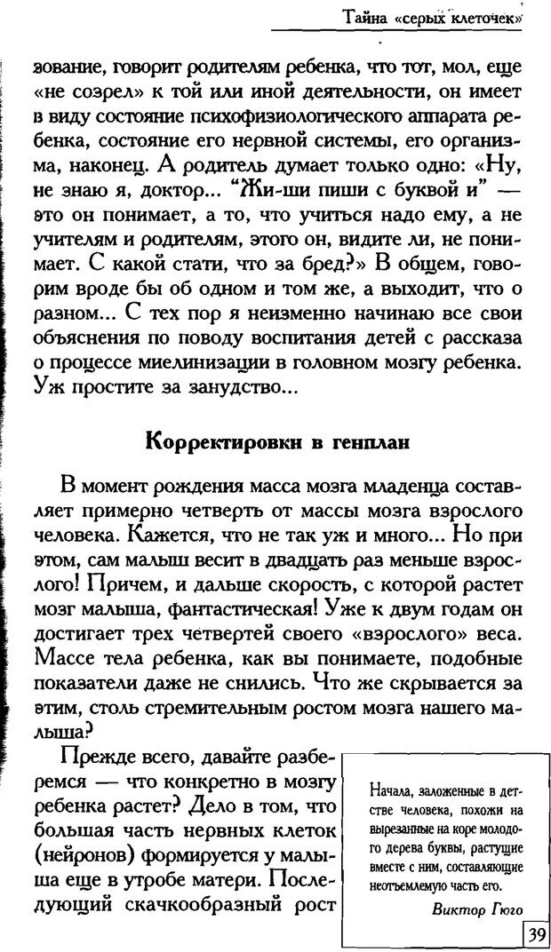 PDF. Счастье вашего ребенка. Курпатов А. В. Страница 38. Читать онлайн