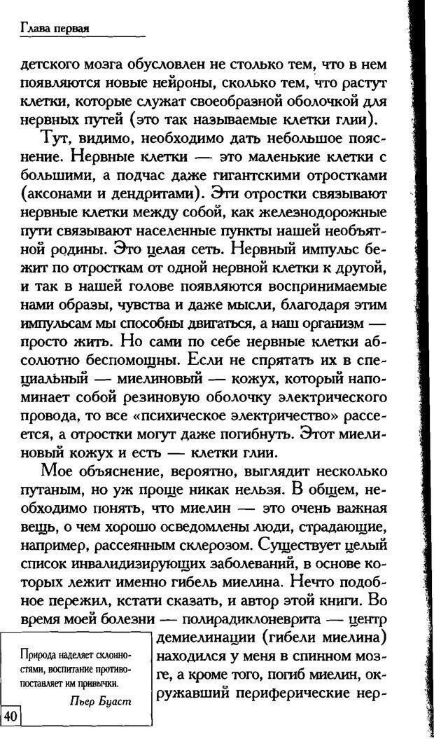 PDF. Счастье вашего ребенка. Курпатов А. В. Страница 39. Читать онлайн